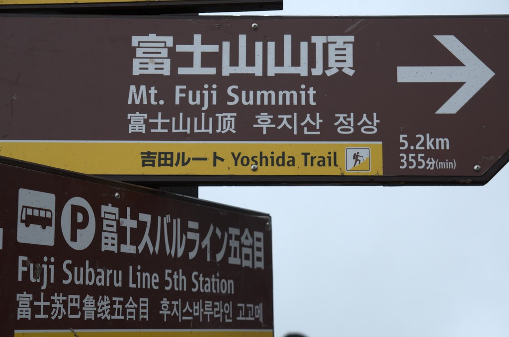 Sign with Mount Fuji summit