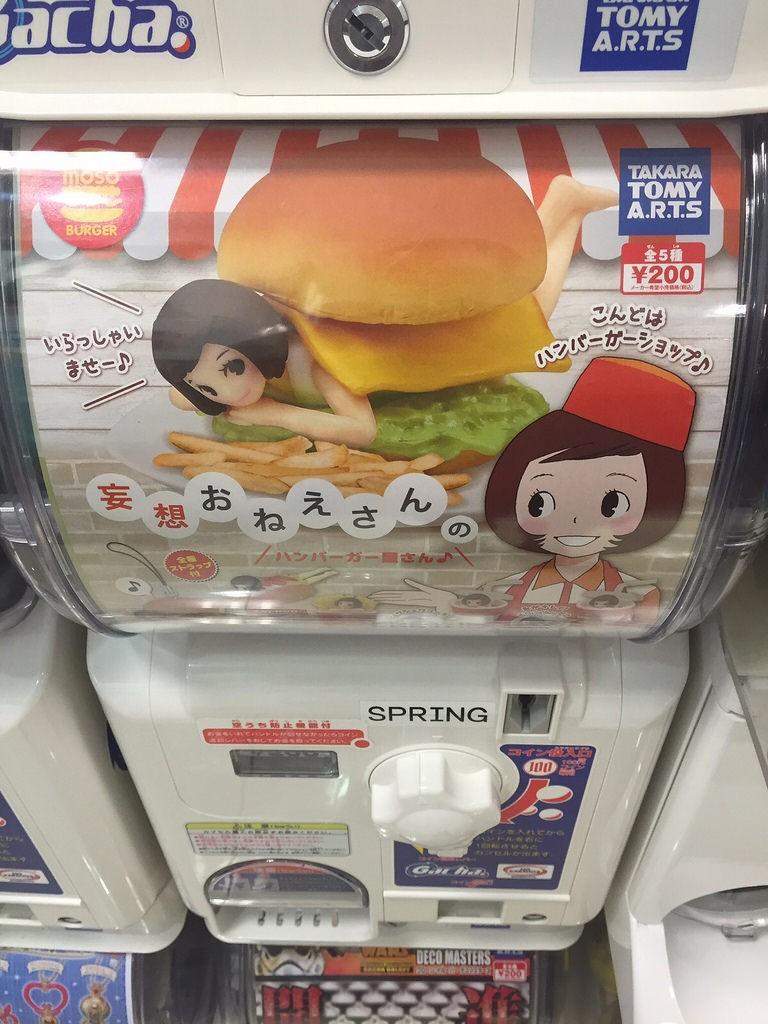 Tokyo Hands Hamburger girl